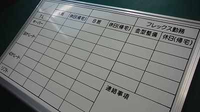 ホワイトボード掲示板(勤務予定)
