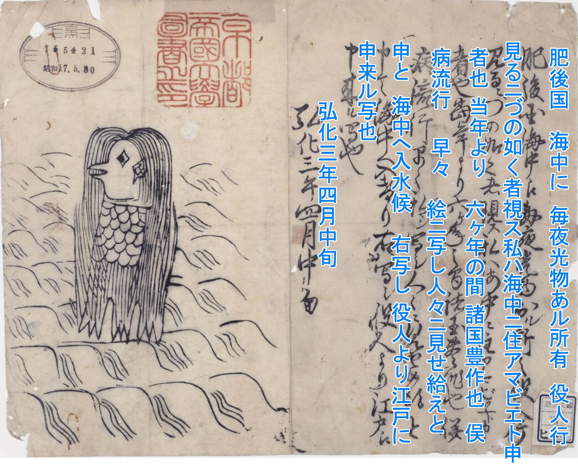 瓦版のアマビエ(アマビヱ)訳文