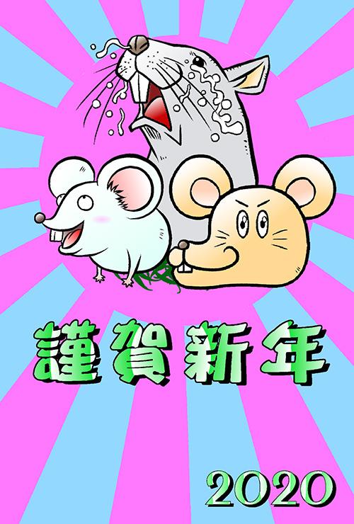 2020年賀状ネズミ