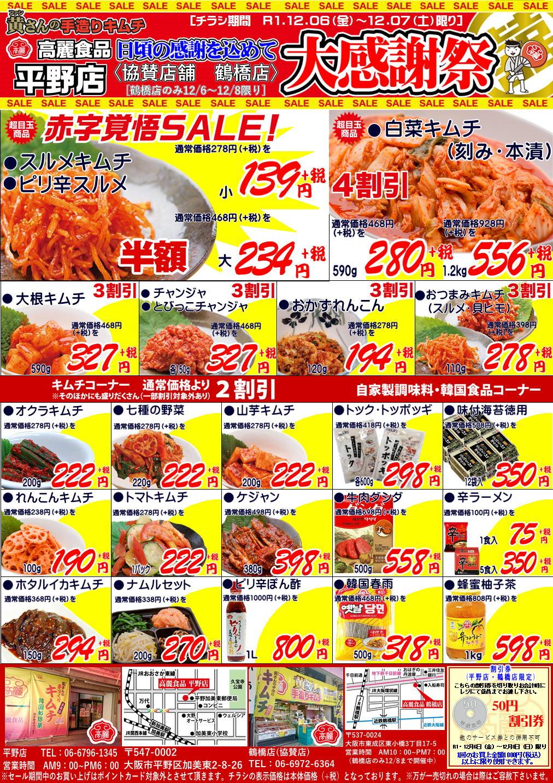 平野店セールチラシ