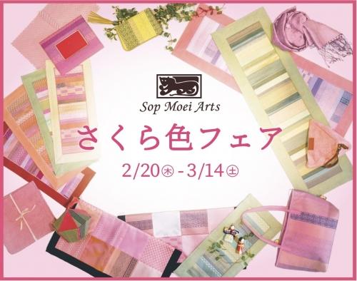 thumbnail_さくら色フェア2020_FB用