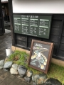 1910 松江 小泉八雲記念館 看板