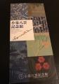 1910 松江 小泉八雲記念館 パンフレット