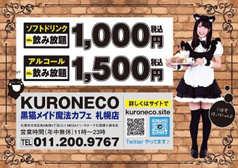 黒猫メイド魔法カフェ札幌-8