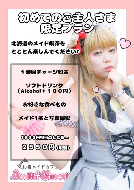 札幌メイド喫茶アンククレスト2