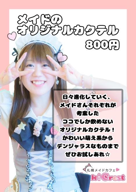 札幌メイド喫茶アンククレスト3