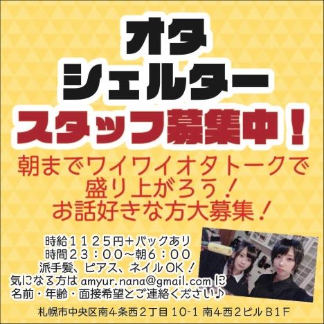 札幌 メイド喫茶 求人募集 職業はメイドさん