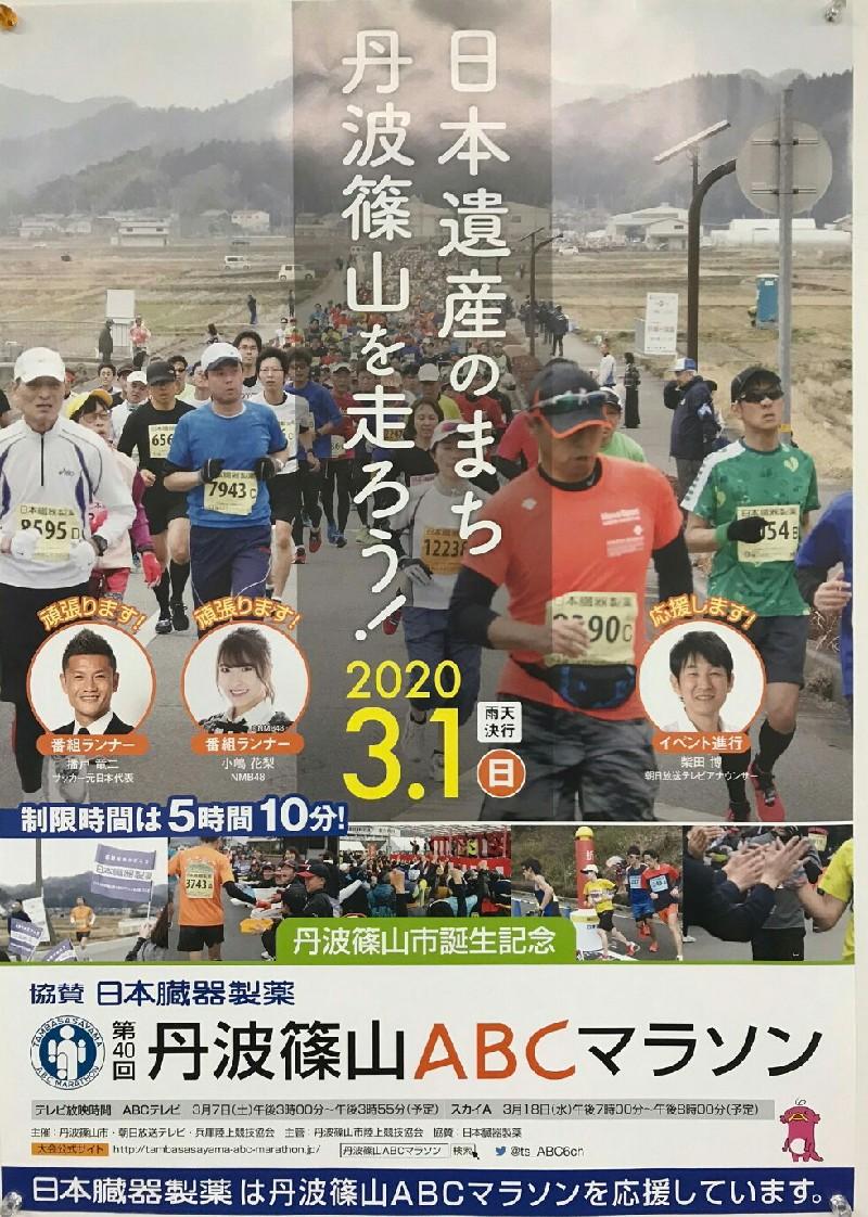 篠山 マラソン 2020
