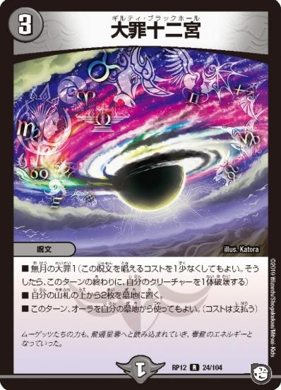 大罪十二宮(ギルティ・ブラックホール)