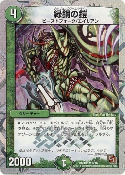 緑銅の鎧【アンコモン】DMX05