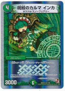 呪紋のカルマ インカ【レア】DMX15