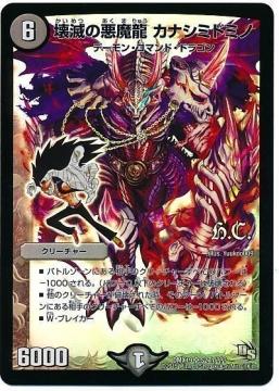壊滅の悪魔龍 カナシミドミノ(ヒーローズ)【スーパーレア】DMX19