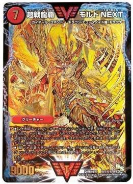 超戦龍覇 モルトNEXT(VV1㊙1)【シークレットレア】DMR16極
