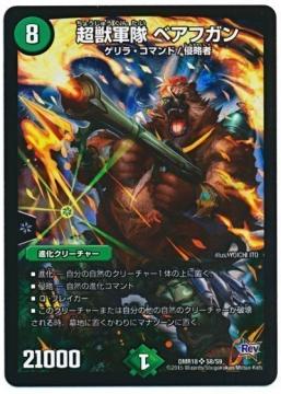 超獣軍隊 ベアフガン【スーパーレア】DMR18
