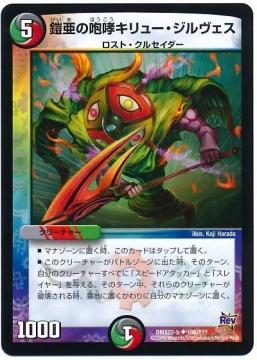 鎧亜の咆哮キリュー・ジルヴェス【アンコモン】DMX22-b