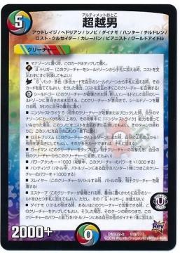 超越男 DMX22-b
