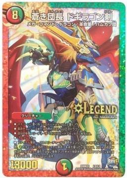 蒼き団長 ドギラゴン剣【レジェンドレア】DMR21