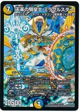 天革の騎皇士 ミラクルスター【スーパーレア】DMR21
