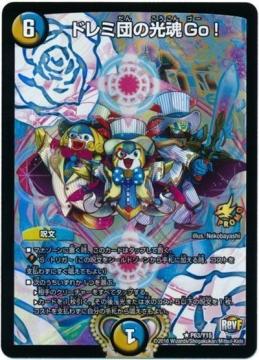 ドレミ団の光魂Go!(P63/Y15)【プロモーション】第15期