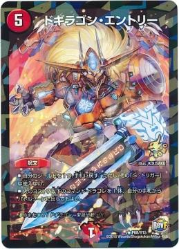 ドギラゴン・エントリー(P68/Y15)【プロモーション】第15期