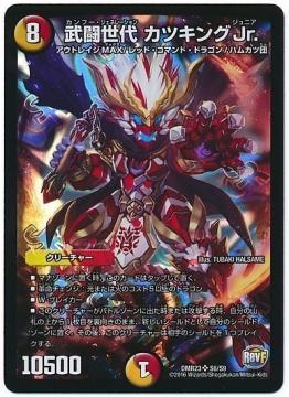 武闘世代 カツキングJr.【スーパーレア】DMR23