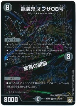 龍装鬼 オブザ08号/終焉の開闢【シークレットレア】DMRP06