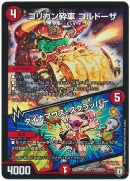 ゴリガン砕車 ゴルドーザ/ダイナマウス・スクラッパー【スーパーレア】DMRP07
