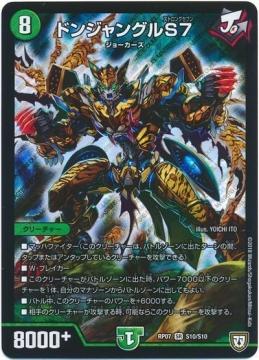 ドンジャングルS7【スーパーレア】DMRP07