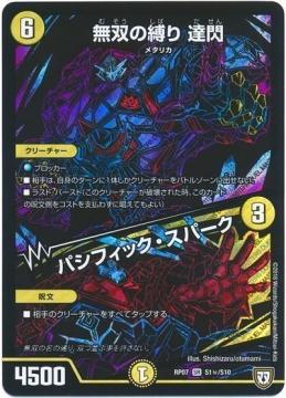 無双の縛り 達閃/パシフィック・スパーク【シークレットレア】DMRP07