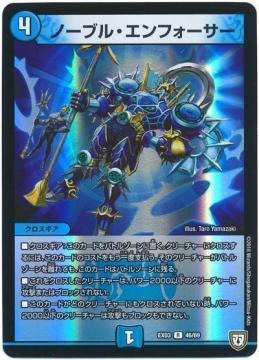 ノーブル・エンフォーサー【レア】DMEX03