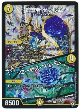 龍蒼者 ゼブルエ/ローゼス・ブルーム【スーパーレア】DMRP08