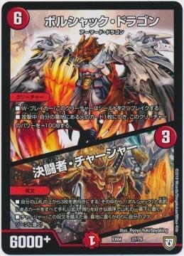 ボルシャック・ドラゴン/決闘者・チャージャー DMEX04