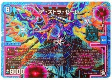 ア・ストラ・ゼーレ【シークレットレア】DMRP09