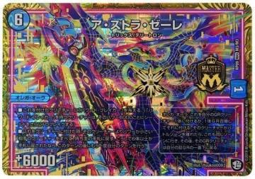 ア・ストラ・ゼーレ【マスターカード】DMRP09