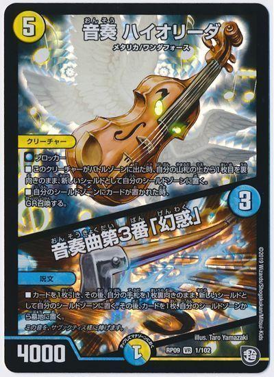 音奏 ハイオリーダ/音奏曲第3番「幻惑」【ベリーレア】DMRP09