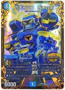 ガチャンコ ガチロボ【ウルトラゴールデンカード】DMRP09