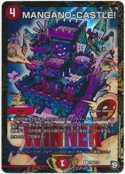 MANGANO-CASTLE!(P36/Y18)【プロモーション】第18期