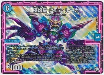 極幻星 ジュデ・ルーカ【スーパーレア】DMRP10