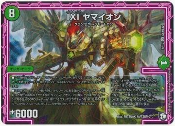 ΙΧΙ ヤマイオン【スーパーレア】DMRP10