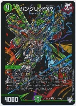 バングリッドX7【シークレットレア】DMRP10