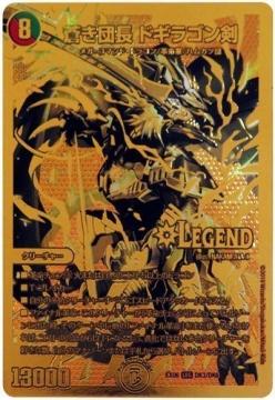 蒼き団長 ドギラゴン剣【デュエキングカード】DMEX06