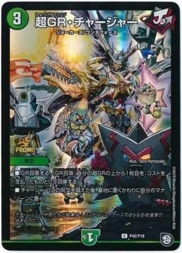 超GR・チャージャー(P42/Y18)【プロモーション】第18期