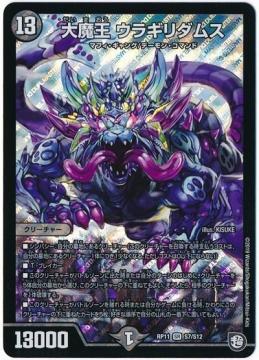 大魔王 ウラギリダムス【スーパーレア】DMRP11
