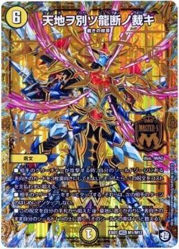 天地ヲ別ツ龍断ノ裁キ【マスター必殺カード】DMEX07