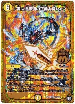 ♪君は煌銀河の正義を見たか?【マスター必殺カード】DMEX07