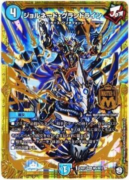 ジョルネード・グランドライン【マスター必殺カード】DMEX07