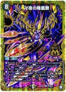 卍夜の降凰祭【マスター必殺カード】DMEX07