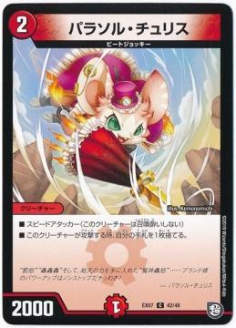パラソル・チュリス【コモン】DMEX07