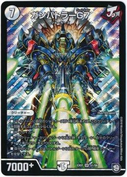 ガンバトラーG7【スーパーレア】DMEX07