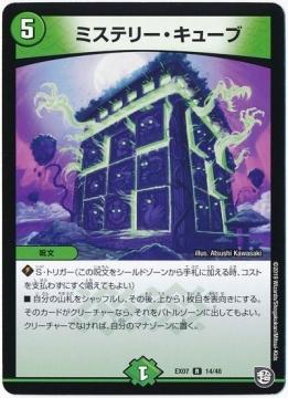 ミステリー・キューブ【レア】DMEX07